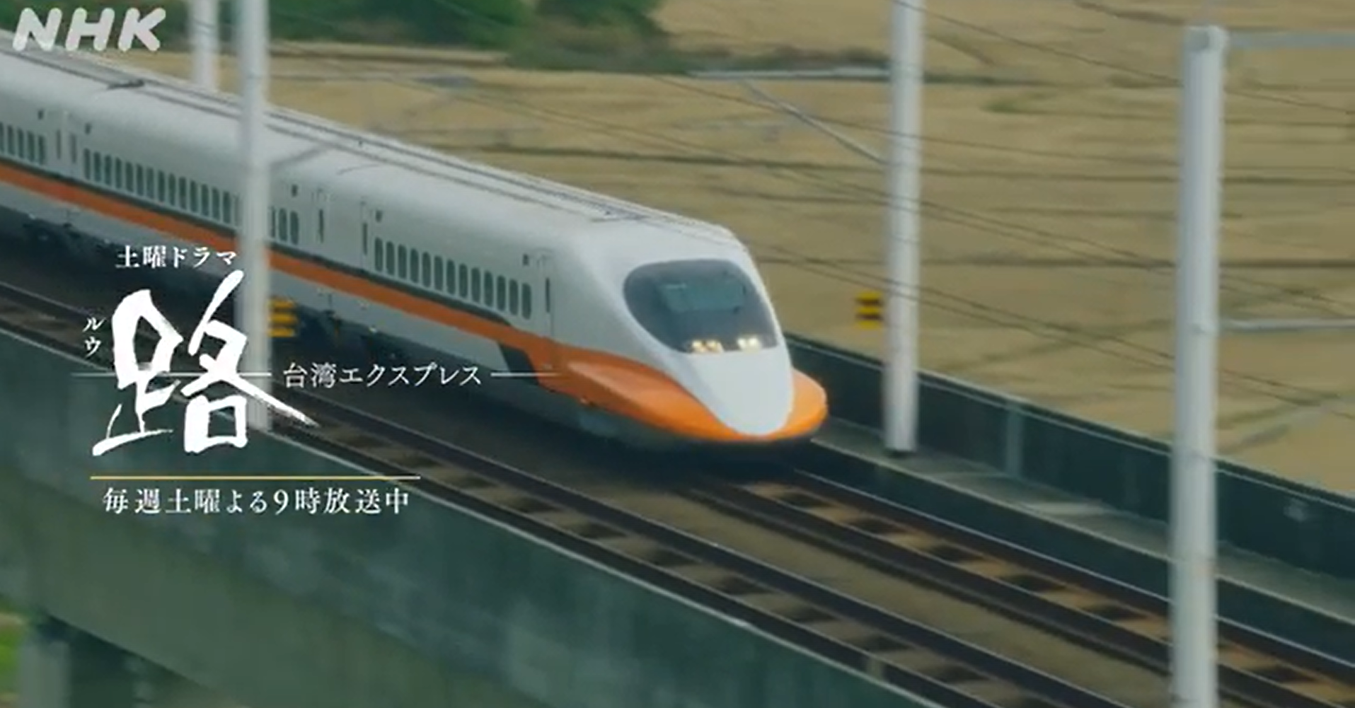 NHK土曜ドラマ『路~台湾エクスプレス~』第1話:台湾の歴史や言語について