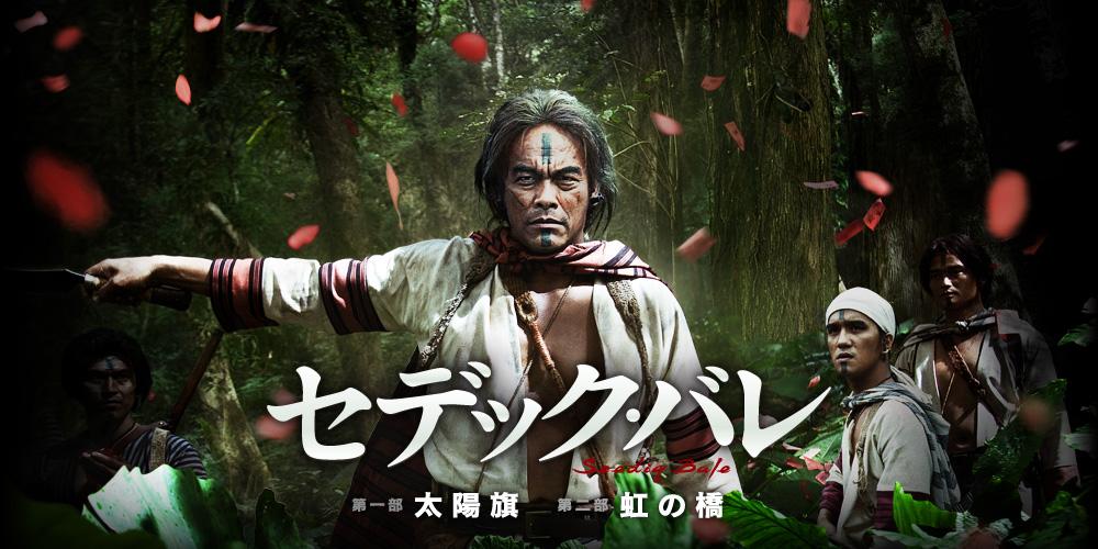 『セデック・バレ』のあらすじ:台湾の原住民族と魏徳聖の三部作