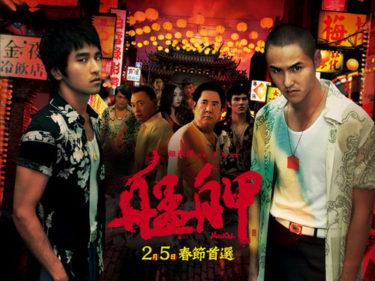 台湾映画『モンガに散る』:台湾の極道「角頭」と「幫派」