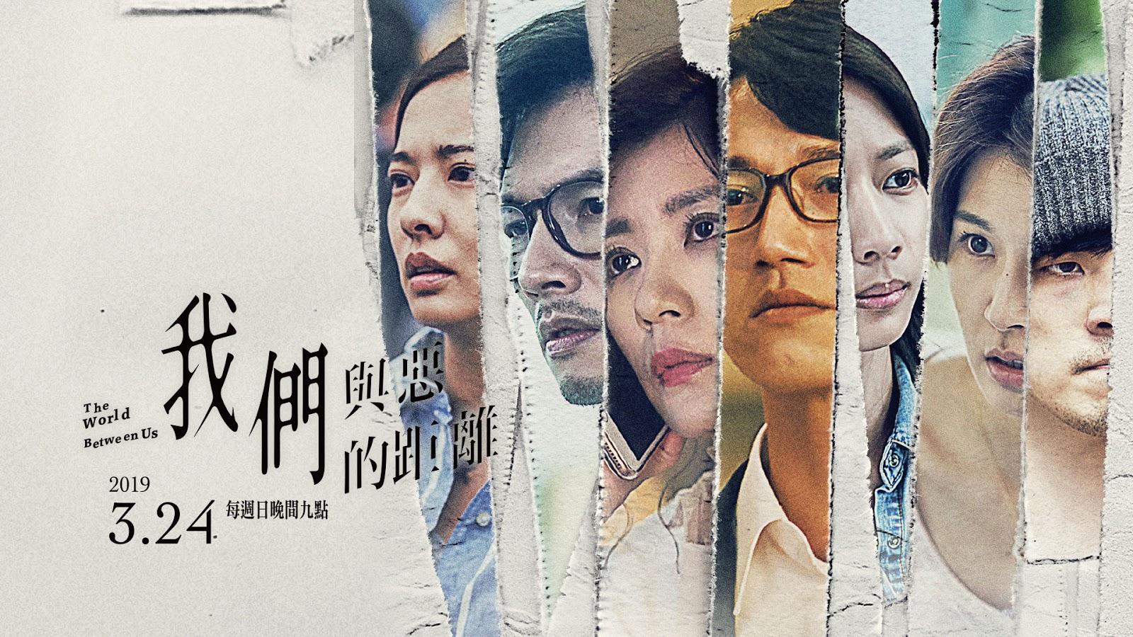 『悪との距離』:台湾メディアの問題や司法課題と、関連する流行語