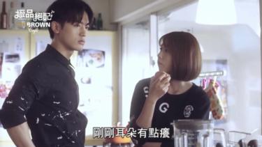 台湾ドラマ『華麗なるスパイス』から学ぶ中国語と感想(第15~17話)