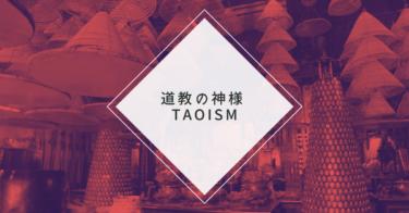 道教の神様:日本でも馴染み深い神様たち