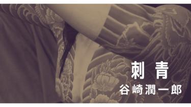 『刺青』:読書感想文(谷崎潤一郎編)