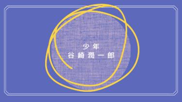 『少年』:読書感想文(谷崎潤一郎編)