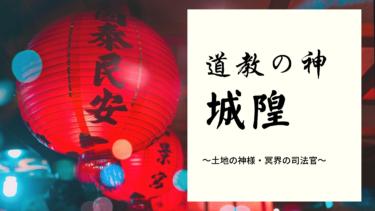 「城隍」とは?「土地公」との違いは?台湾道教における土地の守護神