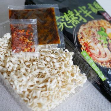 【阿舎食堂】究醤拌麺シリーズおすすめ3種類を食べくらべ!