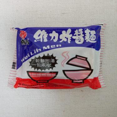 維力炸醤麺(ウェイリージャージャー麺):台湾老舗ブランドのスープ付きまぜそばの作り方!