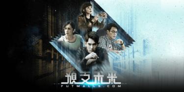 『未来モール』:台湾SFサスペンスドラマのあらすじと登場人物、見どころ紹介
