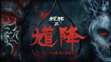 『縄の呪い2』:台湾ホラー映画に登場する台湾民間信仰の儀式「送肉粽」