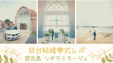 【日台結婚】宮古島シギラミラージュ ベイサイドチャペル:オンライン結婚式レポ(前編)