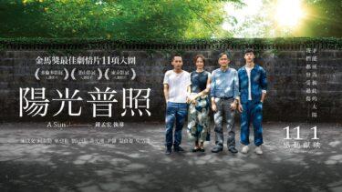 『ひとつの太陽』(陽光普照/A Sun)感想:家族の影と光を描く台湾映画
