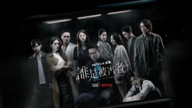 『次の被害者』あらすじと感想:細部までこだわった台湾の犯罪サスペンスドラマ