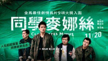 『同級生マイナス』台湾映画感想~人生という狭い「空間」に生きる四十路男性~