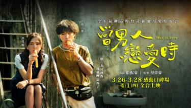 『君が最後の初恋』:台湾の恋愛映画からみる父権主義の抑圧と母の不在