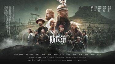 『斯卡羅 SEQALU』:1867年の台湾歴史を描く台湾ドラマ【あらすじ、登場人物】