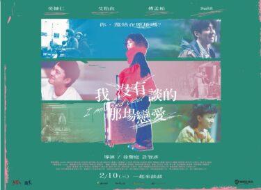 『つかみ損ねた恋に』:SNSのブロックから始まる台湾の恋愛映画